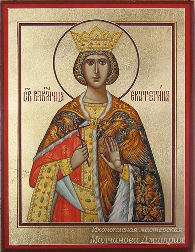 икона великомученицы екатерины: